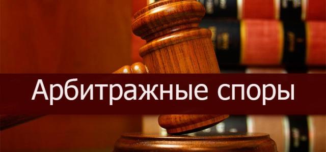 юрист по арбитражным спорам