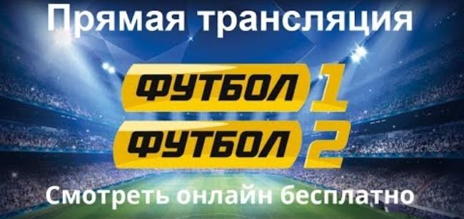 Смотреть футбол онлайн прямую трансляцию лучше всего на сайте tutsport.com