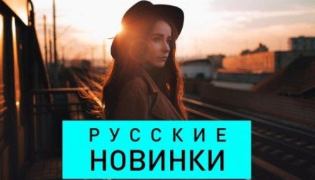 Где скачать русские новинки в формате mp3 бесплатно