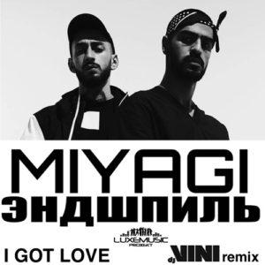 Скачиваем и слушаем онлайн miyagi эндшпиль на музыкальном портале «TOPMUZON»
