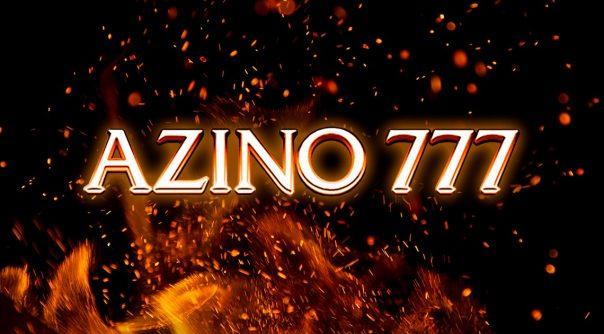 В казино «Azino» новий гравець отримує бонуси від адміністрації!