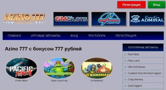 Казино «Azino» - офіційний сайт