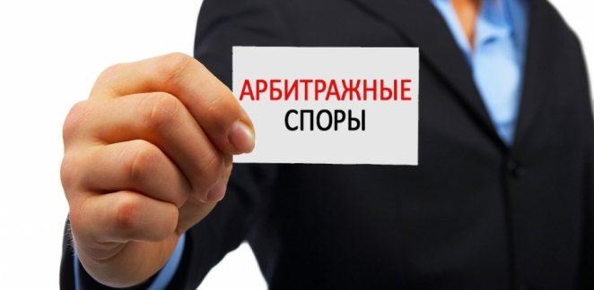 арбитражный адвокат москва
