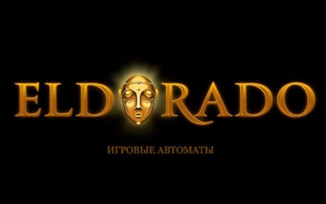 эльдорадо казино уже давно ждет вас