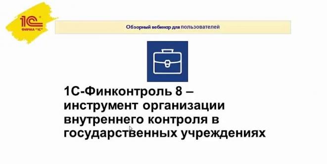 1С Финконтроль
