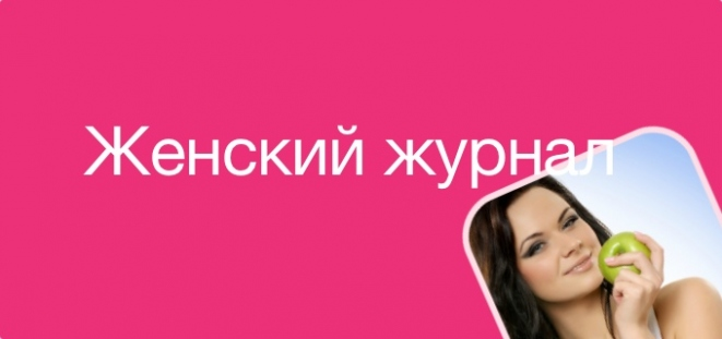 женский журнал moda-beauty.ru