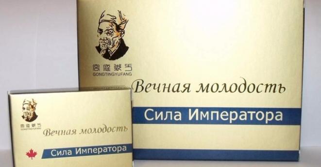 Купить препарат сила императора проще всего на сайте viagramsk.net
